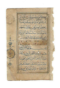 INTERESTING QURAN LEAF FROM THE MAMLUK TIME: 1g