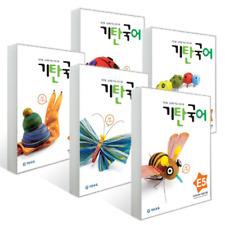 Gitan Korean E set ( 기탄국어 E세트 5권 ) set of 5 books