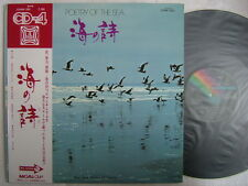 CD 4 CHANNEL / POETRY OF THE SEA / WITH OBI