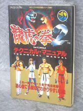 ART OF FIGHTING 2 Ryuko Technical Manual Guide Neo Geo Book TM