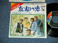 "VENTURES Japan 1970 Ex 7""45  KYOTO DOLL (EXPO 7-O)"