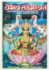 Vaibhav Lakshmi Vrat Katha Book in Hindi Vaibhava Laxmi Books