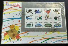 China J172 Beijing 11th Asian Games 北京第11届亚运会 小全张首日封 S/S Stamps FDC-B (Lot C)