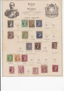 Lot:39568  Greece stamp collection from 1960 onwards