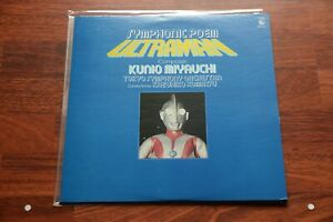 SYMPHONIC POEM ULTRAMAN  JAPAN  VINTAGE ANIME MUSIC LP  VINYL SKA-254 1979 RARE!