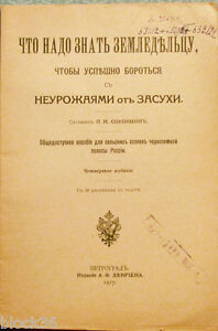 1917 FARMER TO KNOW HOW TO COMPETE WITH CROP FAILURES FROM DROUGHTS in Russian