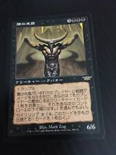 MTG MAGIC LEGIONS SCION OF DARKNESS (JAPANESE SCION DES TENEBRES) NM