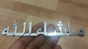 ⭐Mashallah Chrome Bonnet/Boot Badge Emblem modified cars, Muslim, Islam, Allah⭐
