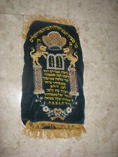 JUDAICA HEBREW JEWISH -----------פרוכת------PAROHET