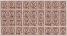 Siam Thailand King Rama V 2nd Issue Surcharged 2 on 64 Atts Block of 36 Mint