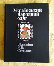 Ukrane TRADITIONAL FOLK COSTUMES on STAMPS, Book & Stamps 2001-2008 MNH