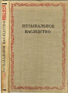 1935 Very Rare Russian book on Russia's MUSICAL HERITAGE