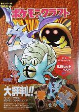 POKEMON Origami Japanese Nintendo 3D Pokemon Figure AERODACTYL/OMASTAR/KABUTO