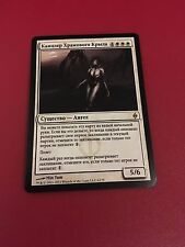 MTG MAGIC NEW PHYREXIA CHANCELLOR OF THE ANNEX (RUSSIAN CHANCELIERE) NM