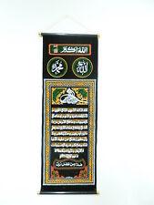 Ayat Al-Kursi Wall Hanging / Ayat Al-Kursi /Quran Islam