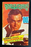 Ian Fleming James Bond 007 Goldfinger Vintage 1965 THAI Novel Book MEGA RARE!!!