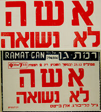 "1978 Israel MOVIE POSTER Film ""AN UNMARRIED WOMAN"" Hebrew JILL CLAYBURGH A.BATES"