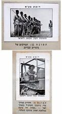 1939 Palestine ISRAEL Album 200 CIGARETTE CARDS Collection JUDAICA Jewish PHOTOS
