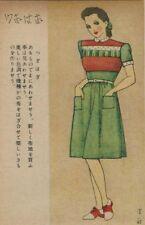 Great Old Japanese Fashion Postcard