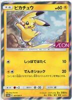 Pikachu 307/SM-P Promo Pokemon Card Japanese  NM