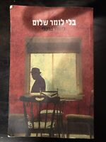 No time for goodbye - HEBREW BOOK Novel by Linwood Barclay