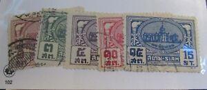 THAILAND SIAM Sc# 233-37 Θ used postage stamp set