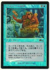 MTG Japanese Foil Frantic Search Urza's Legacy EX