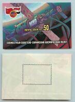 Russia USSR ☭ 1987 SC 5583 MNH, Souvenir Sheet. rta3224