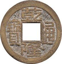 1747 1796 CHINESE CASH CHINA OLD EMPIRE COIN QIANLONG QING DYNASTY MANCHU FD2312