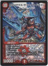 70168 AIR Bolmeteus Sapphire Dragon  Duel Masters Takara Tomy Secret Rare
