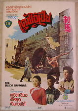 BLOOD BROTHERS (1973) Shaw Brothers Movie Poster Chang Cheh