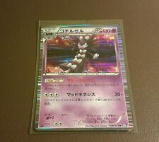 Japanese Holo Gothitelle BW1 Pokemon Card NM
