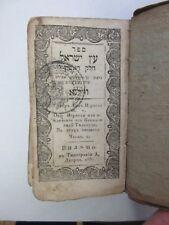 Judaica old Jewish Small Miniature EIN YISROEL Vilna 1837.