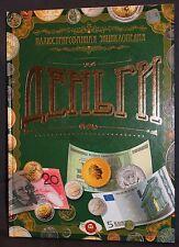 In Russian book - Money / Деньги. Иллюстрированная энциклопедия