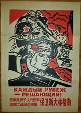 Chinese Cultural Revolution Poster, WW II Memorial, after 1970's, Vintage