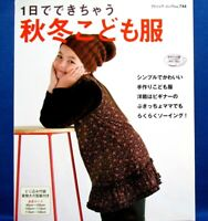One Day Autumn-Winter Children's Clothes /Japanese Sewing Pattern Book