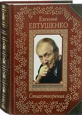 Евгений Евтушенко Стихотворения/Yevgeny Yevtushenko Poems (in Russian)