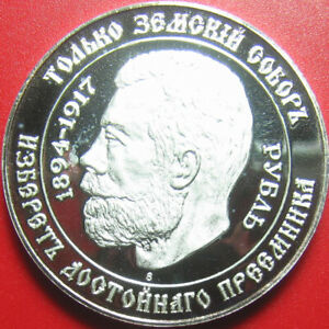 RUSSIA ND(1989) 1 ROUBLE 1oz SILVER PROOF CZAR NICHOLAS II GOVERNMENT IN EXILE