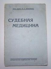 1930 Forensic Medicine Medical Jurisprudence illustrated book Russian part 2