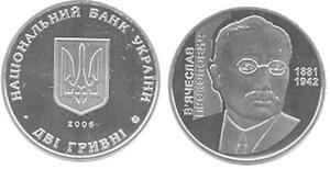 Ukraine - 2 Hryvni 2006 UNC Viacheslav Prokopovych - Ukrainian politician