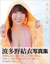 Yui Hatano Photo Book Summer with you Japanese sexy idol Japan 波多野結衣