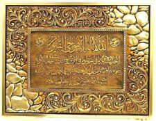 Islamic Muslim  Resin Frame – Surah Al Kursi - Home Decorative