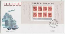 China 1996 Postal Service (Min Sheet FDC) SG4079