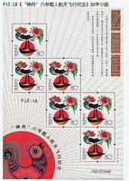 CHINA 2005-1 Mini S/S PJZ-18 航天 加字 New Year Rooster Cock Zodiac stamp SPACE