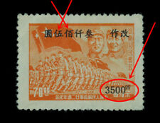 Error 1949 China Stamp Unused