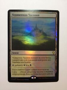 Russian Foil Isolated Chapel MTG NM Dominaria Magic The Gathering