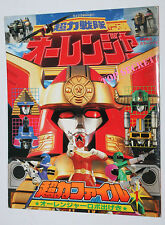 1995 Japan Power Rangers Zeo Rangers Ohranger Color Photo Book Sentai (32 Pages)