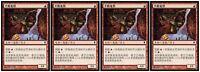 4 Chinese Goblin Bushwhacker Zendikar ZEN Magic the Gathering MTG NM-Mint