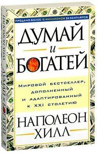 Napoleon Hill Think & Grow Rich! Наполеон Хилл Думай и богатей Paperback Russian