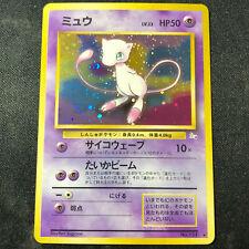Japanese Holo Mew WOTC Fossil 1997 No. 151 Pokemon Card NM